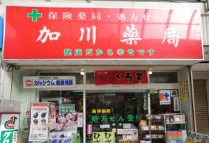 加川薬局1
