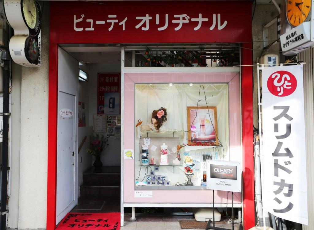 オリヂナル美容室1