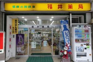 福井薬局1