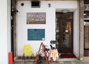 キルトカフェ1