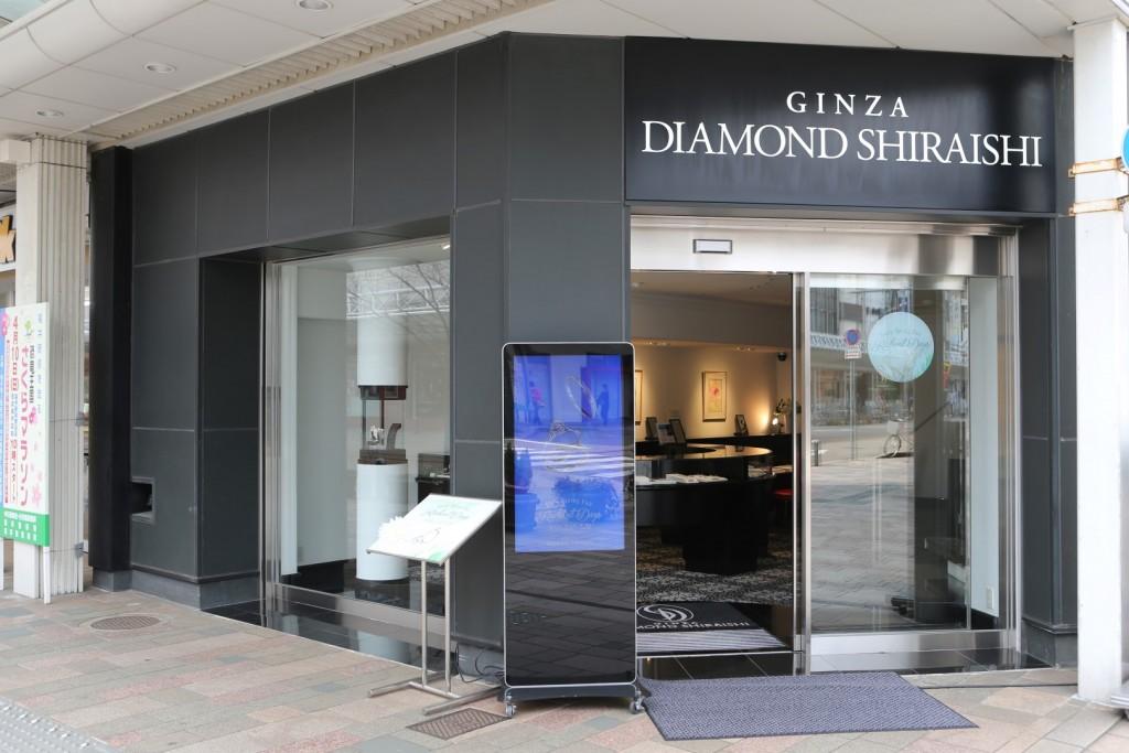 銀座ダイヤモンドシライシ1