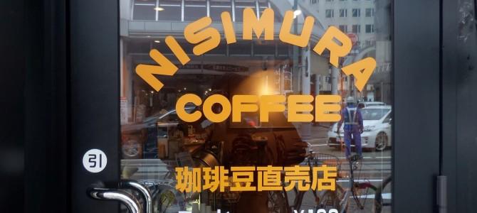 ニシムラカフェ駅前店