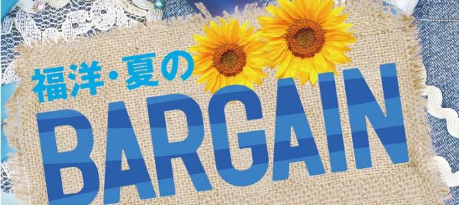 夏のバーゲン