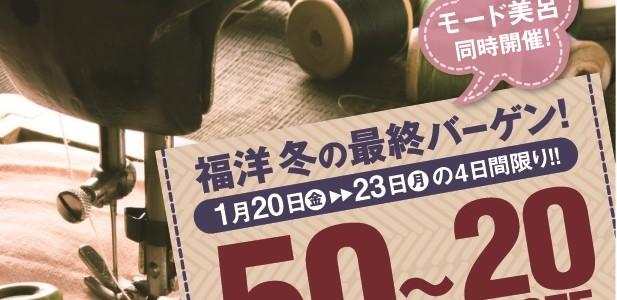 ☆福洋☆モード美呂 冬の最終バーゲン