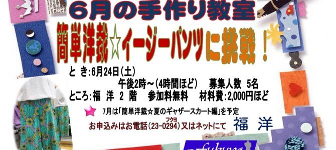 福洋☆6月の手作り教室