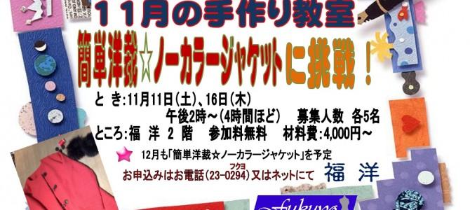 福洋☆11月の手作り教室