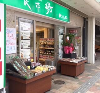 待ってました!「食市場 北ノ庄」さん!!
