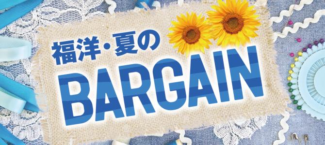 <福洋・モード美呂> ☆夏のバーゲン☆