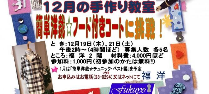 福洋☆12月の手作り教室