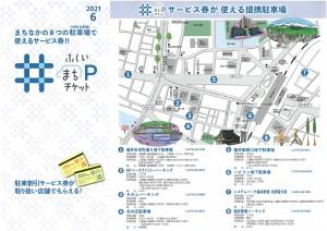 共通駐車券 取扱い駐車場