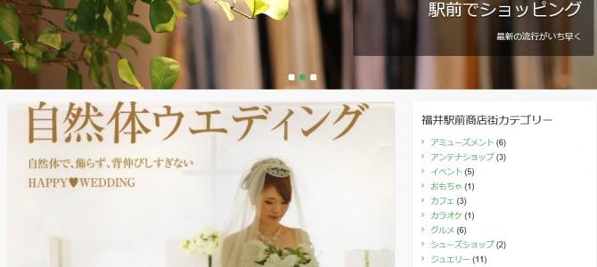 福井駅前商店街ホームページをリニューアルしました