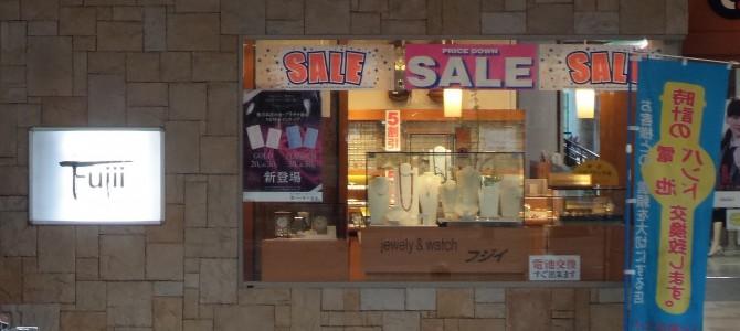 藤井時計店