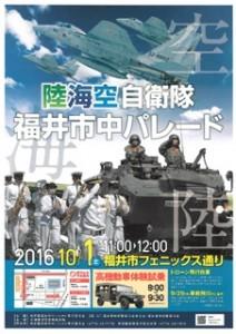 陸海空自衛隊パレード!!