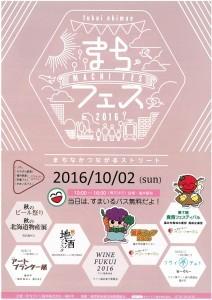 『まちフェス2016』 WINE FUKUI 2016 ♪