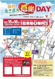 《福井えきまえ感謝DAY 2016 秋》 開催します!!