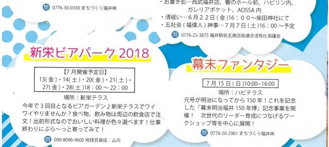 福井駅前商店街7月イベントダイジェスト!!